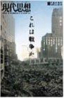 現代思想2001年10月臨時増刊号 総特集=これは戦争か