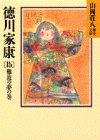 徳川家康(15) (山岡荘八歴史文庫)