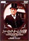シャーロック・ホームズの冒険 7巻 [DVD]