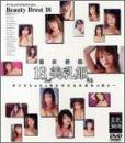 18人の美乳姫たち 淫女伝説 [DVD]