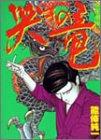 哭きの竜 3 (近代麻雀コミックス)