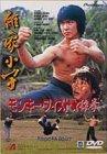 モンキー・フィスト 猿拳 [DVD]