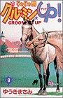 じゃじゃ馬グルーミンUP 第8巻 1996-10発売