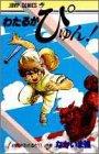 わたるがぴゅん! (1) (ジャンプ・コミックス)