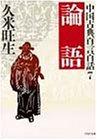 論語―中国古典百言百話 (7) (PHP文庫)