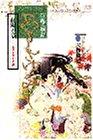 あさきゆめみし—紅陽の章 ポストカード集