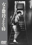 女が階段を上る時 [DVD]