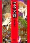 ヤヌスの鏡 (2) (集英社文庫―コミック版)