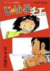 じゃりン子チエ―チエちゃん奮戦記 (13) (アクション・コミックス)