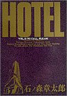 ホテル (Vol.13) (ビッグコミックス)