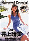 井上晴美 part 1 (YOUNG SUNDAY PHOTO MOOK SERIES SaRu)