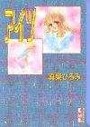 アイツ / 真柴 ひろみ のシリーズ情報を見る