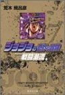 ジョジョの奇妙な冒険 7 Part2 戦闘潮流 4 (集英社文庫―コミック版)