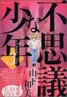 不思議な少年(3) (モーニングKC (998))