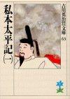 私本太平記〈1〉 (吉川英治歴史時代文庫)