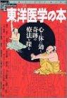 東洋医学の本―心と体に効く奇跡の療法を探る (New sight mook―Books esoterica)