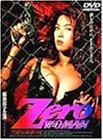 Zero WOMAN〜警視庁0課の女〜 [DVD]
