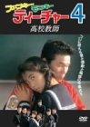 ファンキー・モンキー・ティーチャー4 高校教師 [DVD]