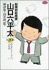 総務部総務課山口六平太 (第20話) (ビッグコミックス)