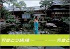 月刊さとう珠緒Special (SHINCHO MOOK)
