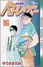 機動警察パトレイバー 16 (少年サンデーコミックス)