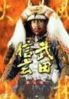 NHK大河ドラマ 武田信玄 完全版 第五巻 [DVD]