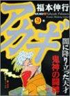 アカギ―闇に降り立った天才 (9) (近代麻雀コミックス)