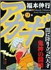 アカギ―闇に降り立った天才 (第9巻) (近代麻雀コミックス)