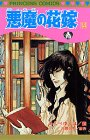 悪魔の花嫁(ディモスの花嫁) 14 (プリンセスコミックス)