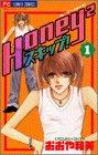 HONEY2 スキップ!  / おおや和美 のシリーズ情報を見る