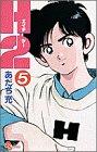 H2 (5) (少年サンデーコミックス)