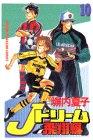 Jドリーム飛翔編 (10) (講談社コミックス―Shonen magazine comics (2496巻))
