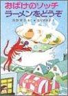おばけのソッチラーメンをどうぞ (ポプラ社の小さな童話 (70))