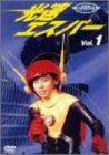 光速エスパー Vol.1
