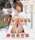 [横山あさ美] Flowers~ソラニフルハナ~