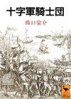 十字軍騎士団 (講談社学術文庫 (1129))