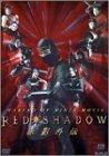 RED SHADOW 赤影 外伝 [DVD]