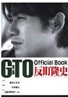 映画GTOOfficial Book反町隆史