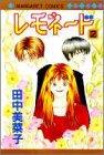 レモネード 2 (マーガレットコミックス)