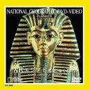 古代エジプト 永遠の命を求めて