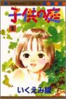 子供の庭 (1) (マーガレットコミックス (2360))