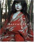 アストラル・ドール—吉田良少女人形写真集