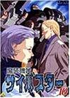 魔装機神サイバスター(10)[DVD]