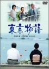 東京物語(TV版) [DVD]