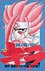 秘拳伝キラ 4 (少年サンデーコミックス)