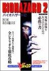 バイオハザード2—プレイステーション (Vジャンプブックス—ゲームシリーズ)