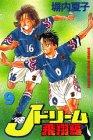 Jドリーム飛翔編 (9) (講談社コミックス―Shonen magazine comics (2465巻))