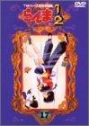 らんま1/2 TVシリーズ完全収録版(17) [DVD]