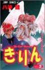 きりん The Last Unicorn VOL.2 なるみの天使の巻 (ジャンプコミックス)