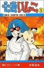七色いんこ (5) (少年チャンピオン・コミックス)